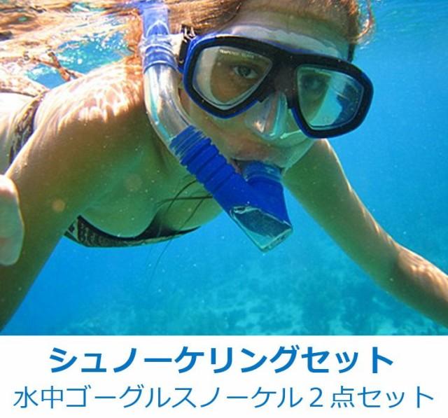 シュノーケル&水中メガネ2点セット 強化ガラス ...