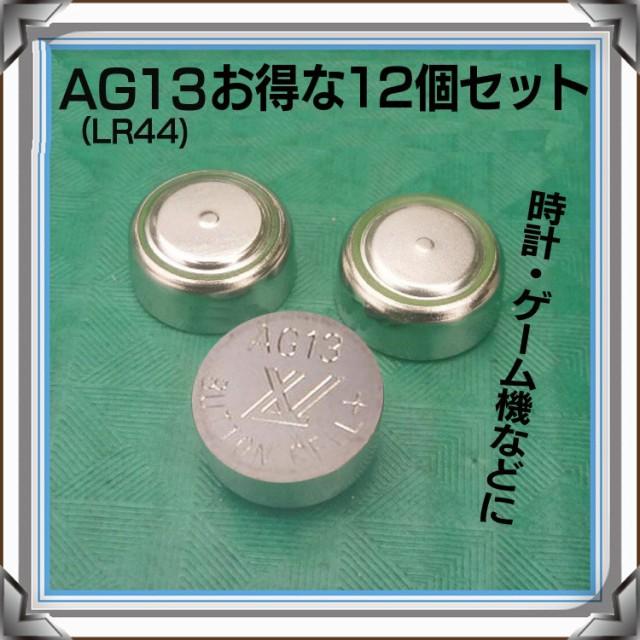 LR44 アルカリ ボタン電池 1.5V AG13 LR44の互換...