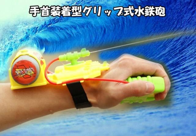 手首装着型グリップ式水鉄砲 最新型 水遊びやプー...