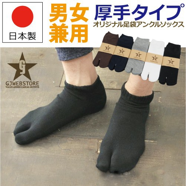 足袋ソックス/メンズ/レディース/日本製/スニーカ...
