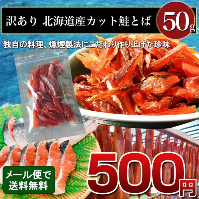 訳あり 北海道産 カット 鮭とば 50g 北海道(ホッ...