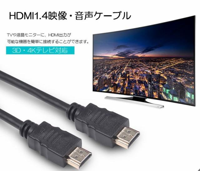 HDMI ver1.4 ケーブル [ A(オス) - A(オス)、4K、...