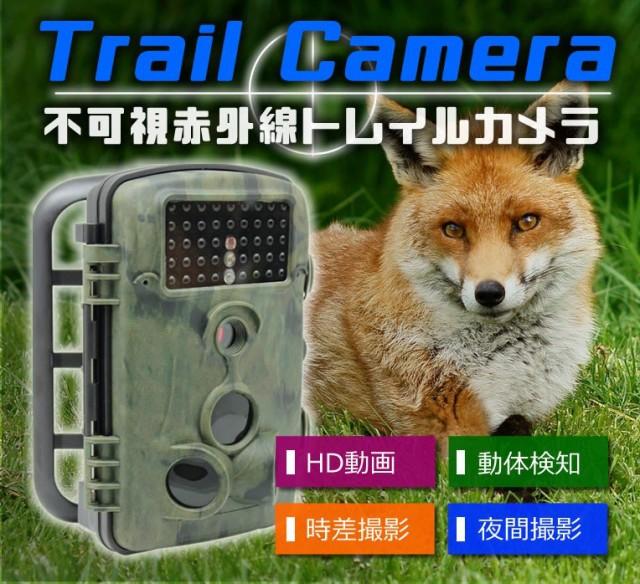 トレイルカメラ 1200万画素 HD動画 CMOSセンサ...