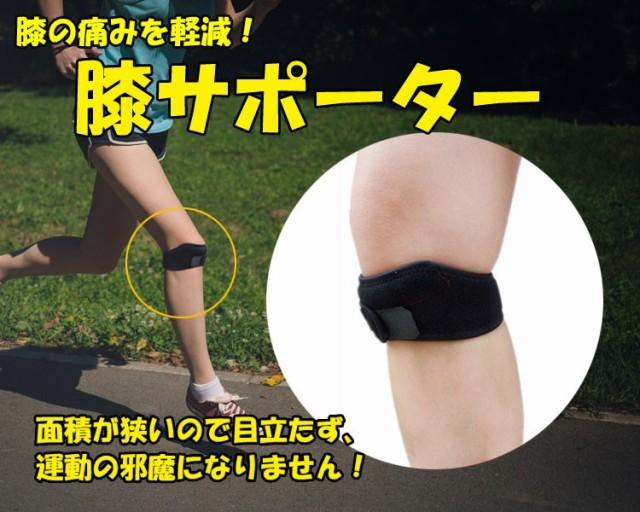 膝サポーター スポーツ 運動 ランニング サポート...