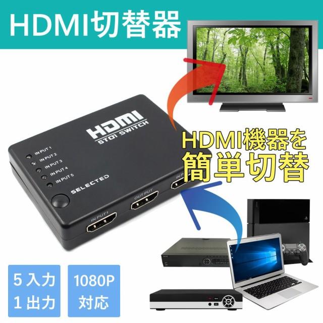 HDMI切替器 5入力 1出力 HDMI セレクター 1080P対...