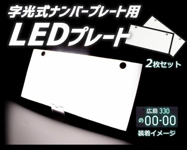 字光式ナンバープレート用LED お得な2枚セット ...