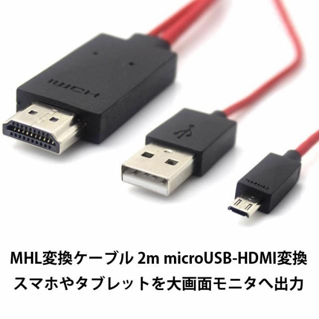 MHL変換ケーブル 2m microUSB-HDMI変換 スマホや...