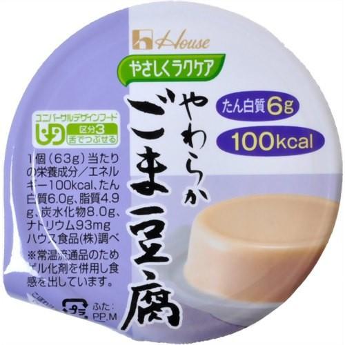 やさしくラクケア やわらかごま豆腐 63g