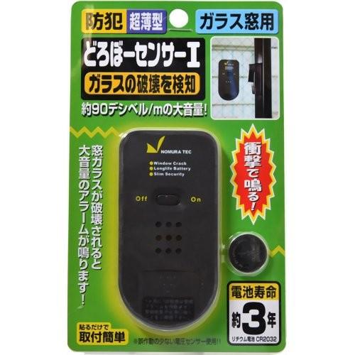 どろぼーセンサーI N-1161 ダークグレー
