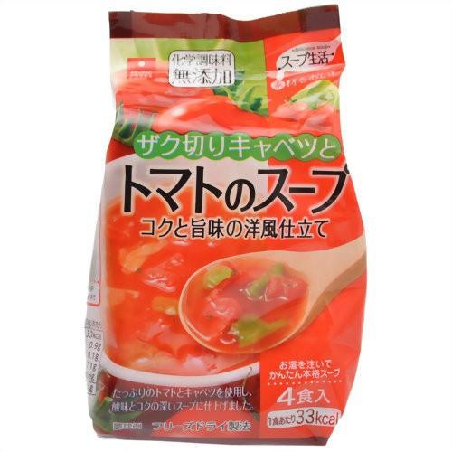 ザク切りキャベツとトマトのスープ コクと旨味の...