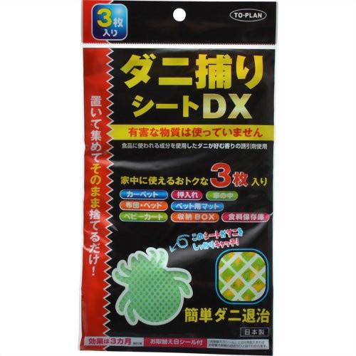 ダニ捕りシートDX 1-2畳用 3枚