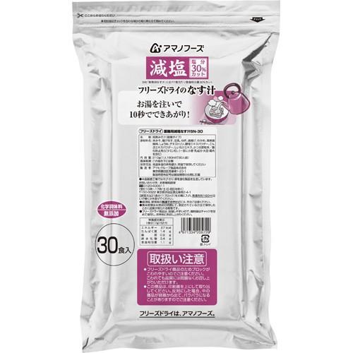 アマノフーズ 業務用減塩なす汁 210g(30人前) SN-...