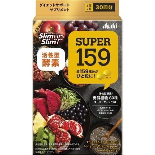 スリムアップスリム SUPER159 30回分 60粒