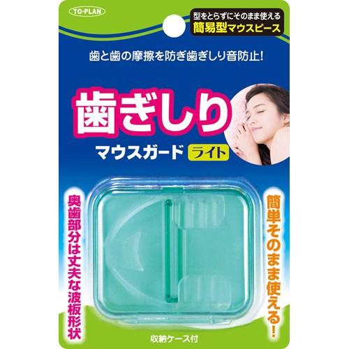 トプラン 歯ぎしりマウスガード ライト TKSM-017