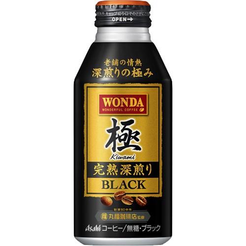【ケース販売】アサヒ ワンダ 極 完熟深煎りブラ...