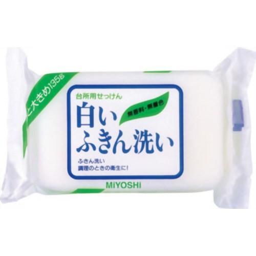 ミヨシ 白いふきん洗い せっけん 135g