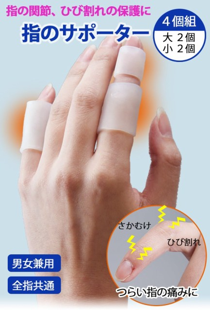 指のサポーター(大小4個組)