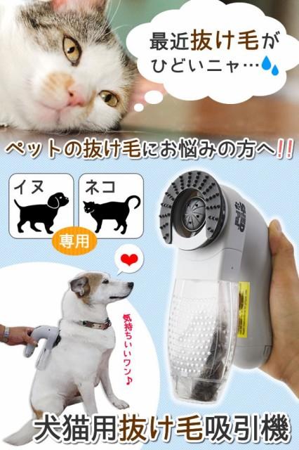 犬猫用抜け毛吸引機「シェド・パル」