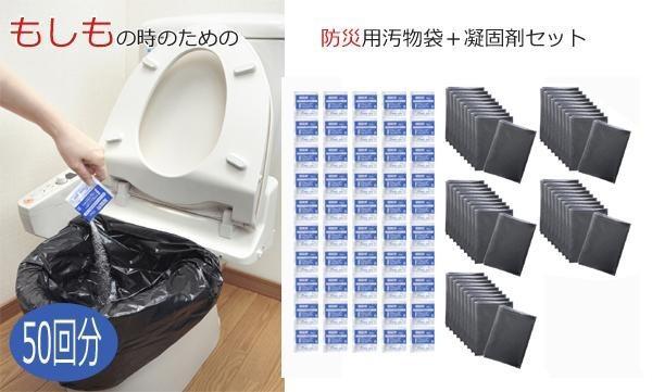 防災用トイレ袋 50回分 R-48