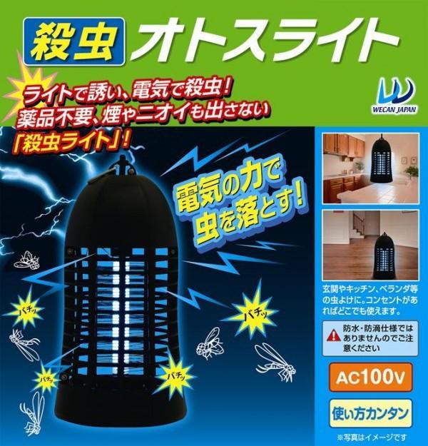 殺虫オトスライト WJ-749