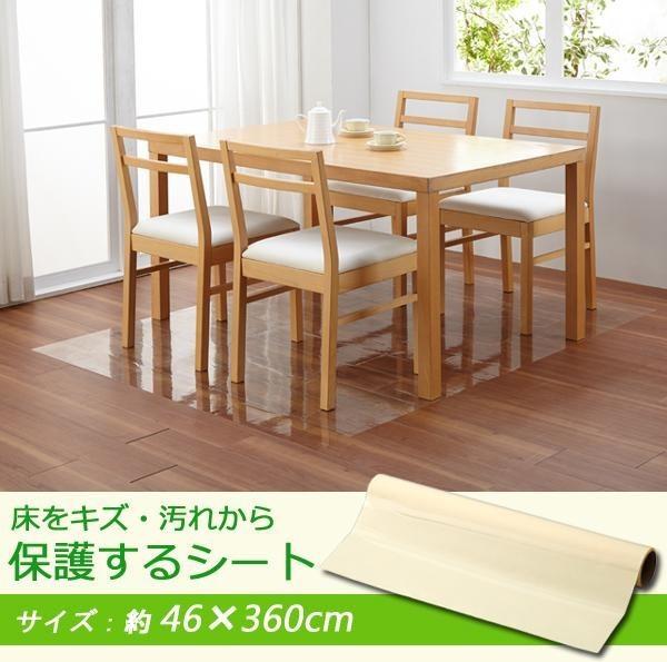 床をキズ・汚れから保護するシート 約46×360cm S...