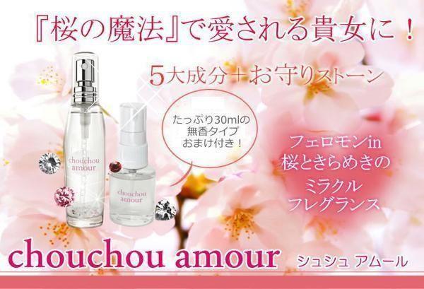 chouchou amour(シュシュアムール) フェロモンフ...