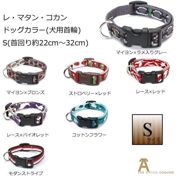 レ・マタン・コカン ドッグカラー(犬用首輪) S(首...