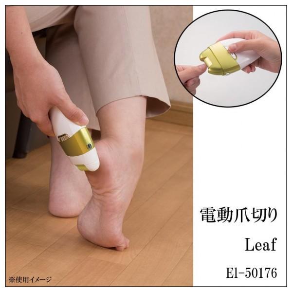 電動爪切り Leaf El-50176