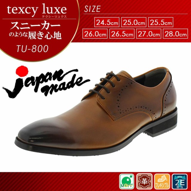 アシックス商事 日本製 ビジネスシューズ texcy l...