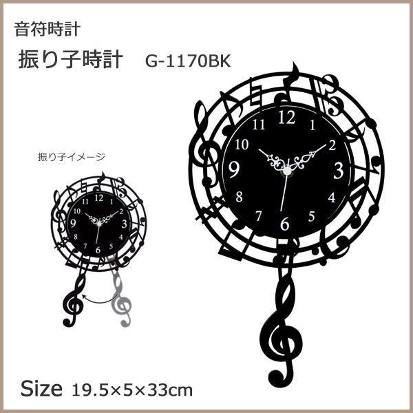 音符時計 振り子時計 G-1170BK