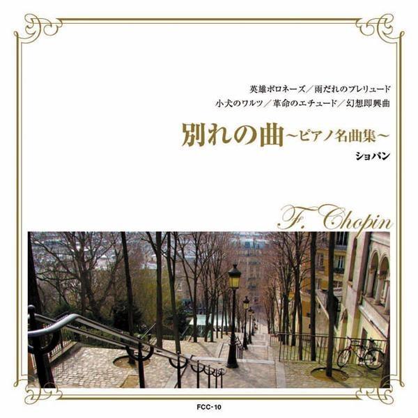 CD 定番クラシック ショパン 別れの曲〜ピアノ名...