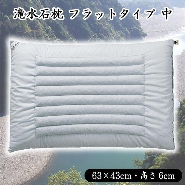 ロマンス小杉 滝水石枕 フラットタイプ 中(63×43...