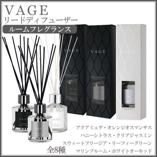 VAGE(バーグ) リードディフューザー ルームフレグ...