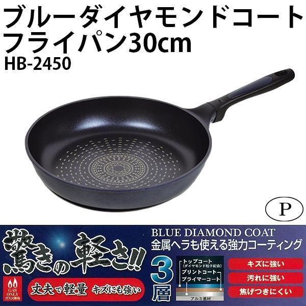 パール金属 驚きの軽さ ブルーダイヤモンドコート...