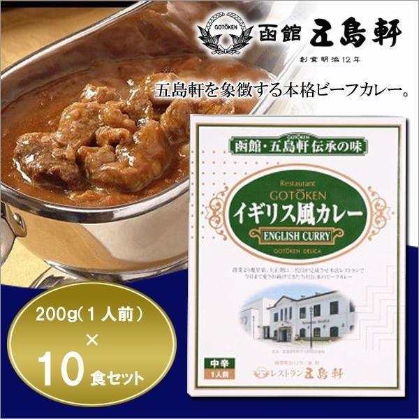 五島軒イギリス風カレー 中辛 200g×10食セット(...