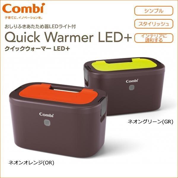 Combi(コンビ) クイックウォーマー(おしりふきウ...