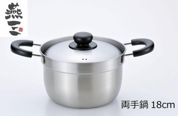 燕三 ふきこぼれにくい両手鍋18cm EM-9761