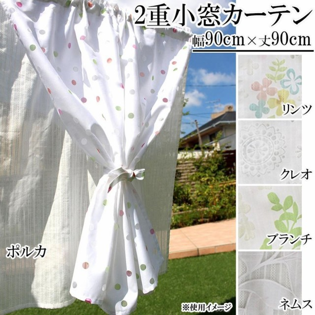 2重小窓カーテン 幅90cm×丈90cm