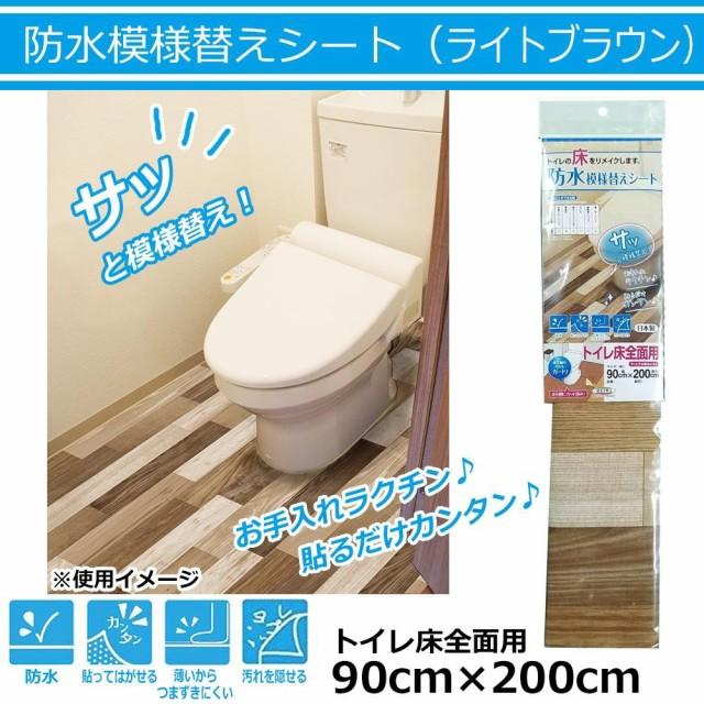 防水模様替えシート トイレ床全面用(ライトブラウ...