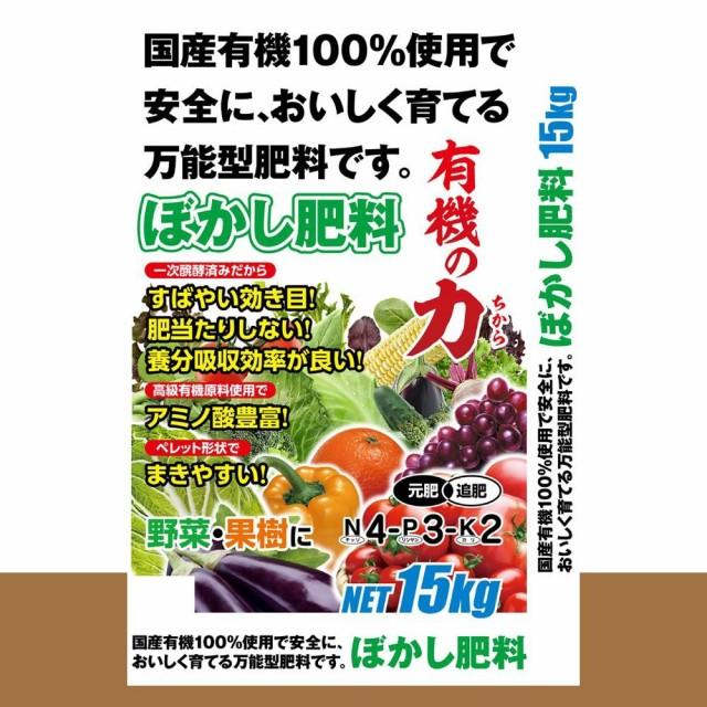 国産有機100% ぼかし肥料「有機の力」 15kg(支社...
