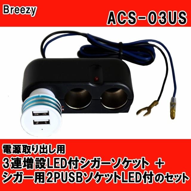Breezy 電源取り出し用 3連増設LED付シガーソケッ...