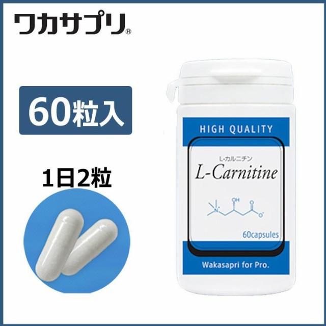 ワカサプリ L-カルニチン 60粒入り