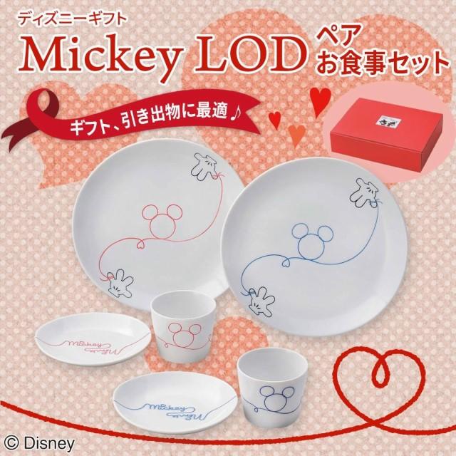 ディズニー ギフト Mickey LOD ペアお食事セット ...