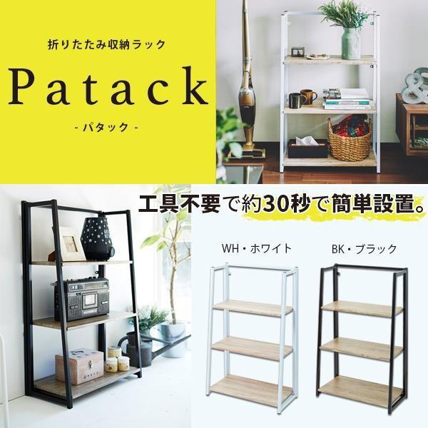 折りたたみ収納ラック Patack(パタック) EF-SR02(...
