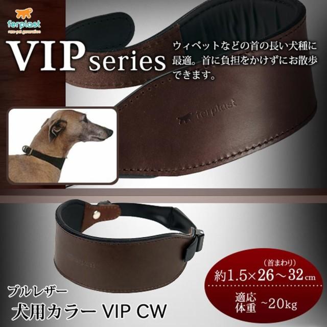 ferplast(ファープラスト) VIPシリーズ ブルレザ...