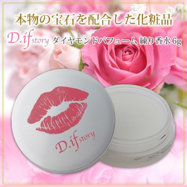本物の宝石を配合した化粧品D.ifstory (ディフス...