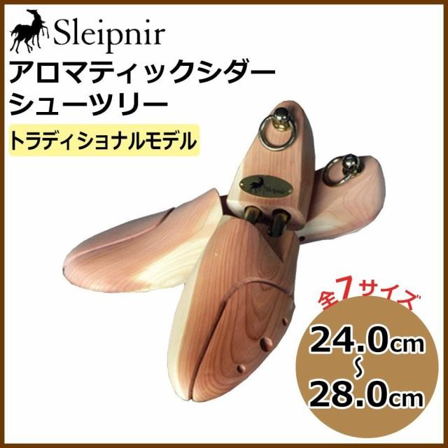 Sleipnir スレイプニル アロマティックシダー シ...