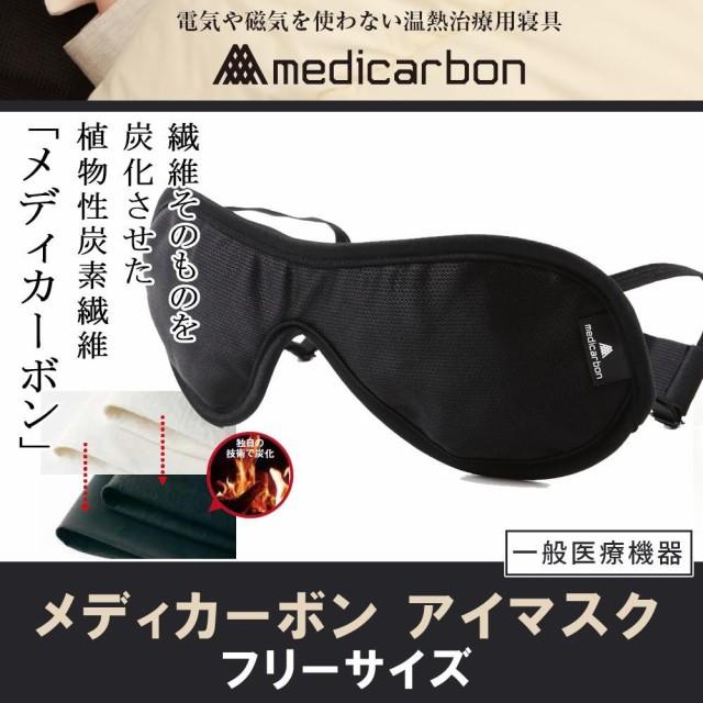 メディカーボン アイマスク(一般医療機器)