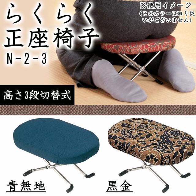 らくらく正座椅子 (3段切替式) N-2-3