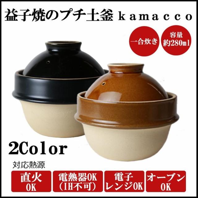 益子焼のプチ土釜 kamacco かまっこ